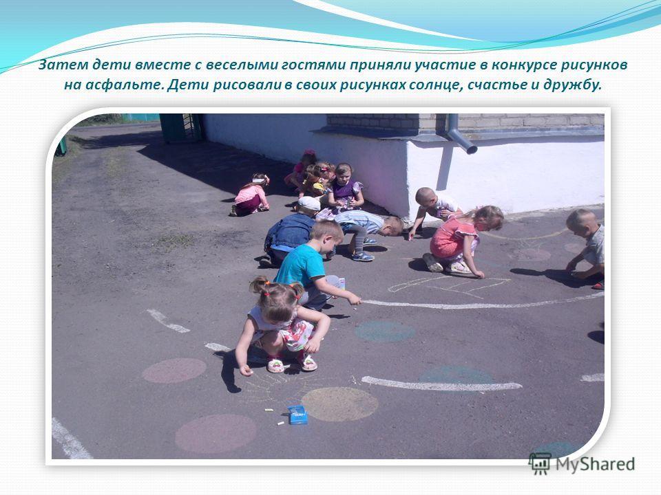 Затем дети вместе с веселыми гостями приняли участие в конкурсе рисунков на асфальте. Дети рисовали в своих рисунках солнце, счастье и дружбу.