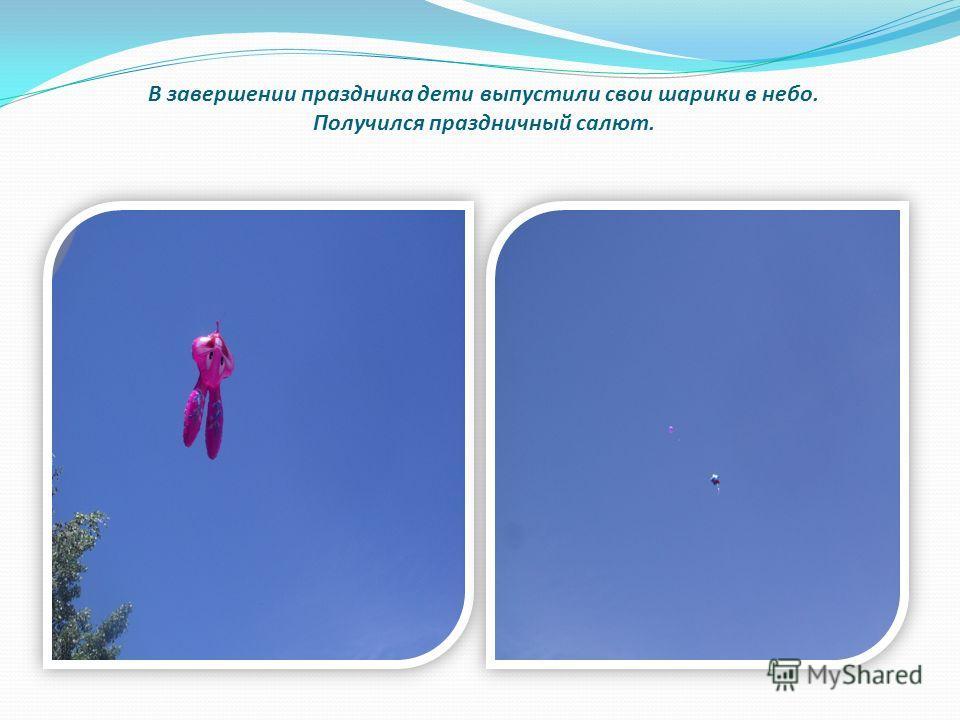 В завершении праздника дети выпустили свои шарики в небо. Получился праздничный салют.