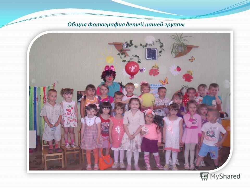 Общая фотография детей нашей группы