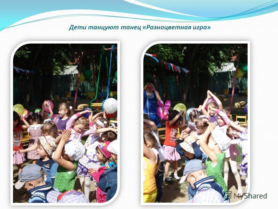 Дети танцуют танец «Разноцветная игра»