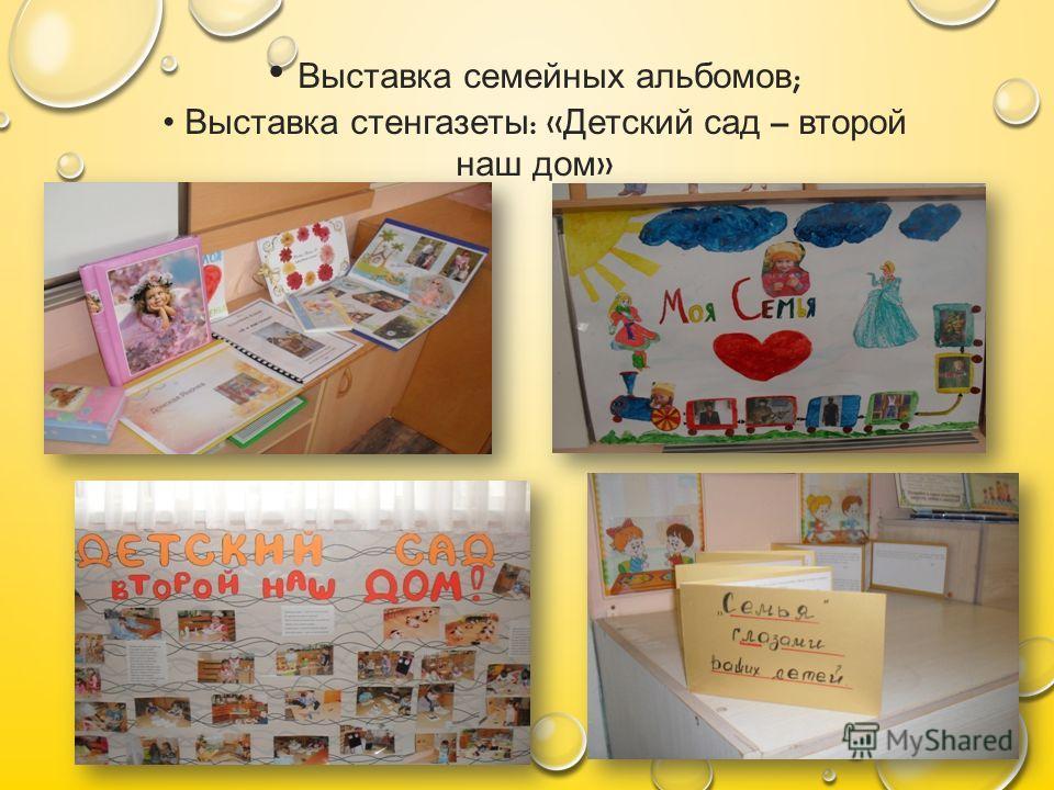 21 Выставка семейных альбомов ; Выставка стенгазеты : « Детский сад – второй наш дом »
