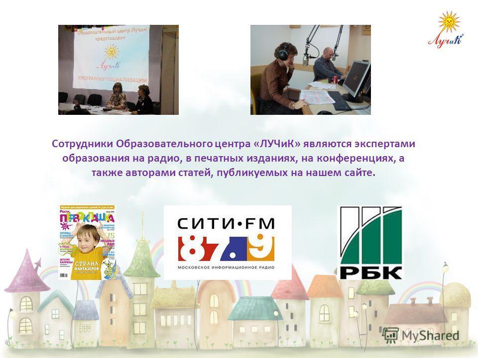 Сотрудники Образовательного центра «ЛУЧиК» являются экспертами образования на радио, в печатных изданиях, на конференциях, а также авторами статей, публикуемых на нашем сайте.