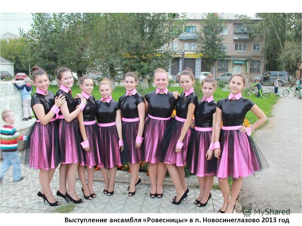 Выступление ансамбля «Ровесницы» в п. Новосинеглазово 2013 год