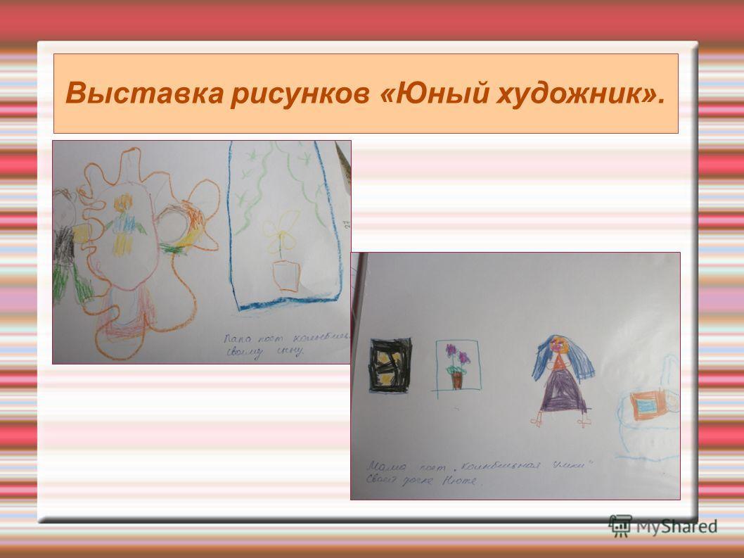 Выставка рисунков «Юный художник».