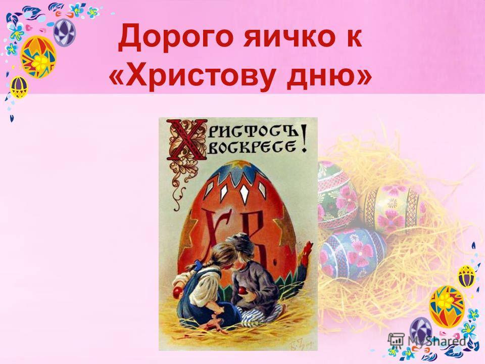 Дорого яичко к «Христову дню»