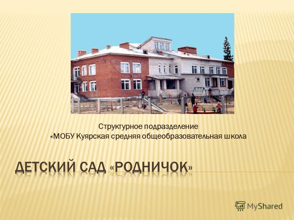 Структурное подразделение «МОБУ Куярская средняя общеобразовательная школа