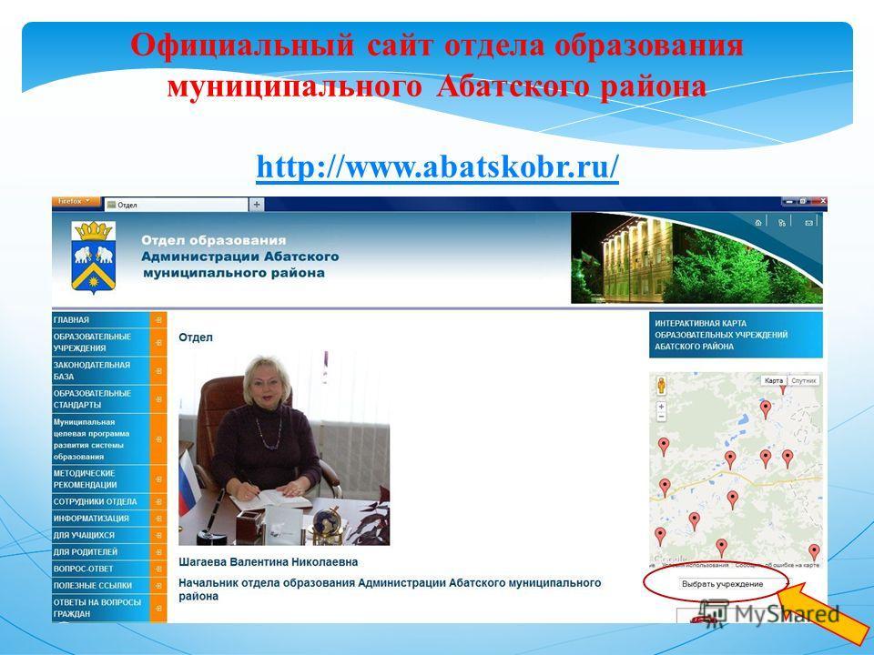 Официальный сайт отдела образования муниципального Абатского района http://www.abatskobr.ru/