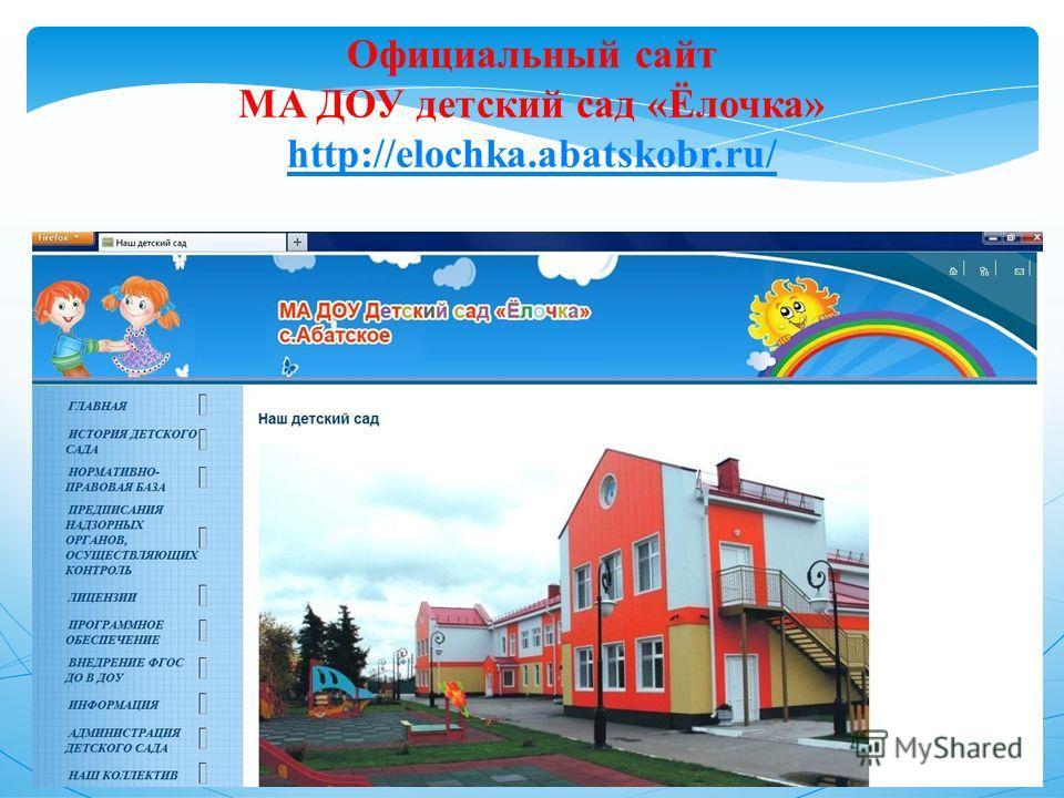 Официальный сайт МА ДОУ детский сад «Ёлочка» http://elochka.abatskobr.ru/
