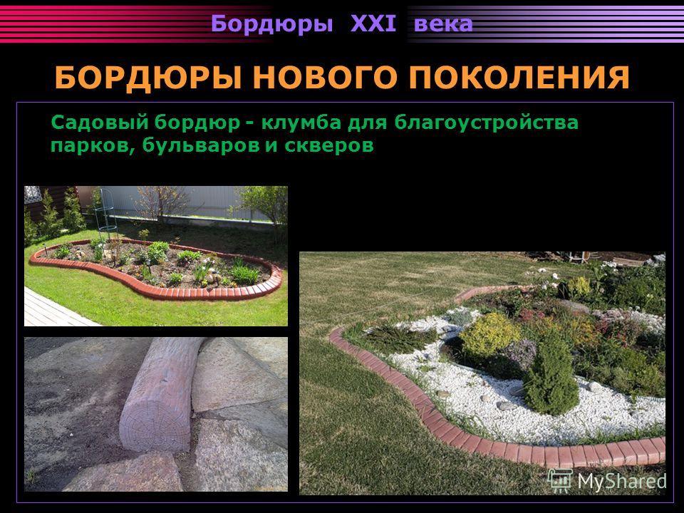 Бордюры XXI века БОРДЮРЫ НОВОГО ПОКОЛЕНИЯ Садовый бордюр - клумба для благоустройства парков, бульваров и скверов