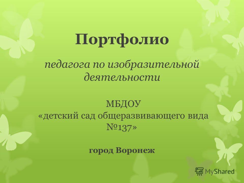 Портфолио педагога по изобразительной деятельности МБДОУ «детский сад общеразвивающего вида 137» город Воронеж
