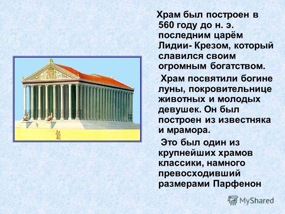 «Храм Артемиды Эфесской это настоящий дом богов, сооруженный на земле» Филон Византийский