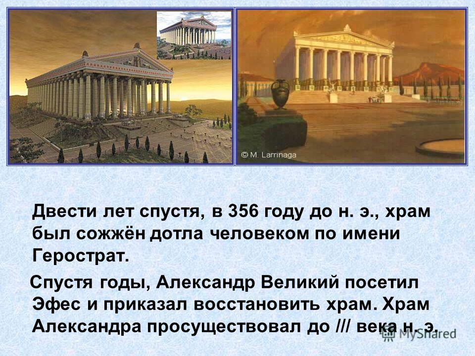 Храм представлял собой прямоугольное здание из камня и дерева. Крышу поддерживали два ряда колонн, всего их было 127