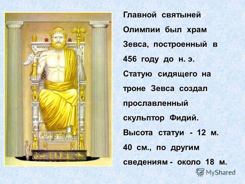 «Бог ли на землю сошел и явил тебе, Фидий, свой образ. Или на небо ты сам бога узреть восходил» Филипп Фессалоникийский