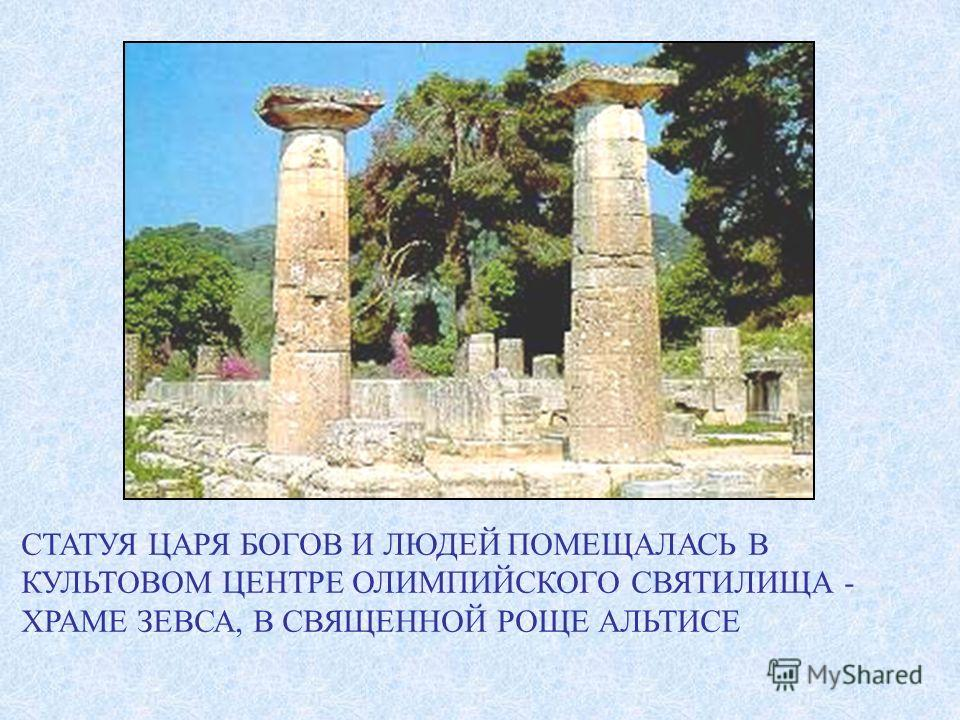 Главной святыней Олимпии был храм Зевса, построенный в 456 году до н. э. Статую сидящего на троне Зевса создал прославленный скульптор Фидий. Высота статуи - 12 м. 40 см., по другим сведениям - около 18 м.