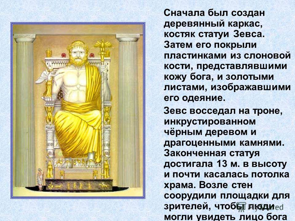Почти 3000 лет назад Олимпия была важным религиозным центром Юго- Запападной Греции. Древние греки поклонялись Зевсу, царю богов. В V веке до н. э. граждане Олимпии решили построить храм Зевса. В течение нескольких лет после окончания строительства в