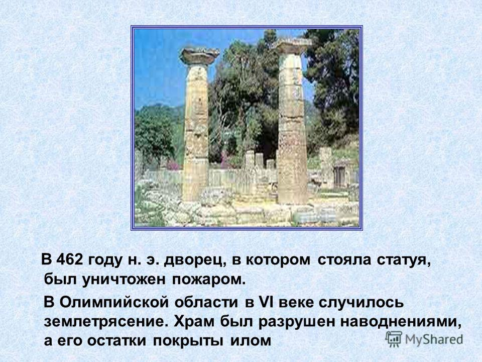 После своего завершения в 435 году до н. э. статуя на протяжении 800 лет оставалась одним из величайших чудес света. В 391 году н. э., после принятия христианства, римляне закрыли греческие храмы. Статую Зевса перевезли в Константинополь
