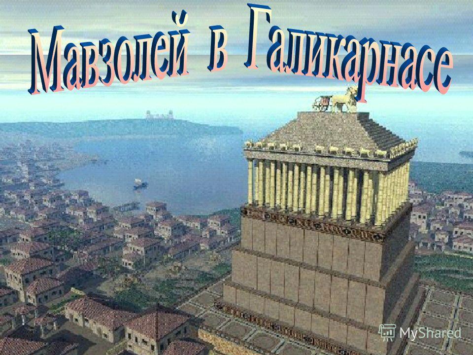 В 462 году н. э. дворец, в котором стояла статуя, был уничтожен пожаром. В Олимпийской области в VI веке случилось землетрясение. Храм был разрушен наводнениями, а его остатки покрыты илом