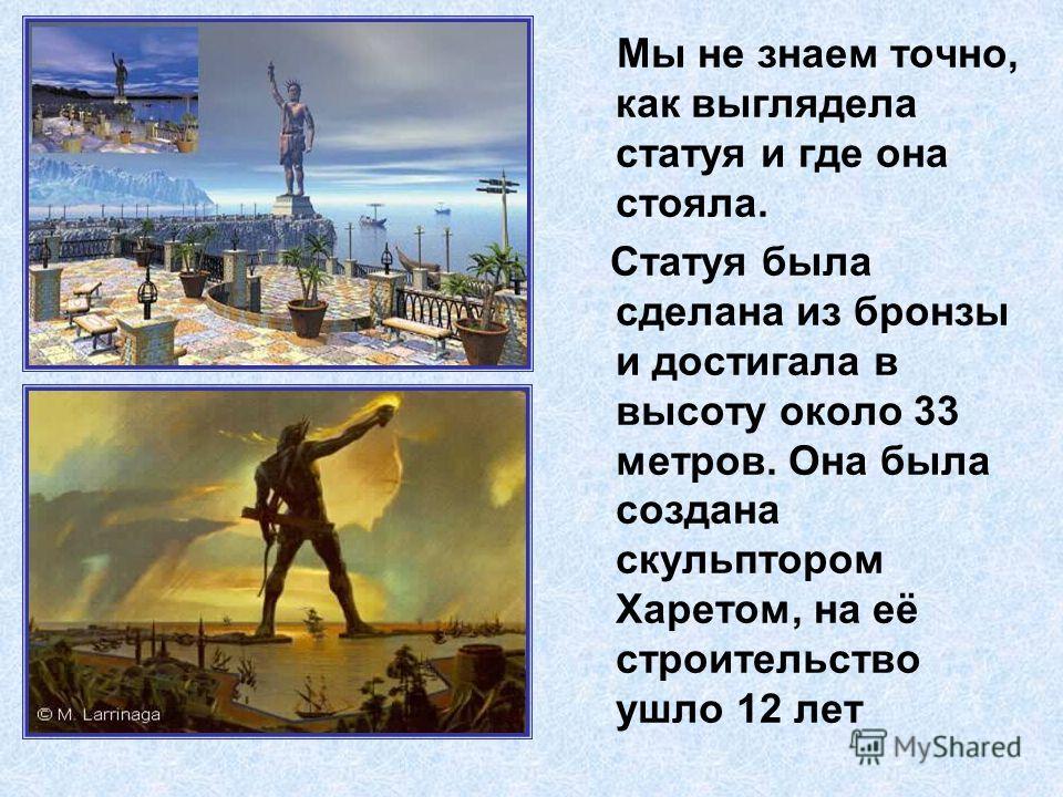 Колосс Родосский Колоссом называлась гигантская статуя, которая стояла в портовом городе на Родосе- острове в Эгейском море, у берегов современной Турции. В древние времена жители Родоса хотели быть независимыми торговцами. В конце IV века до н. э. н