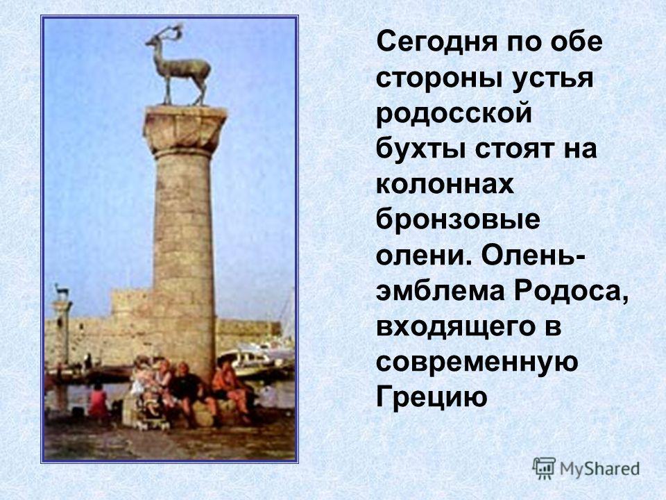 Учёные-археологи предполагают, что статуя стояла в центре города и смотрела на море и гавань. Во время землетрясения, через 50 лет после окончания строительства, Колосс рухнул, переломившись на уровне колен