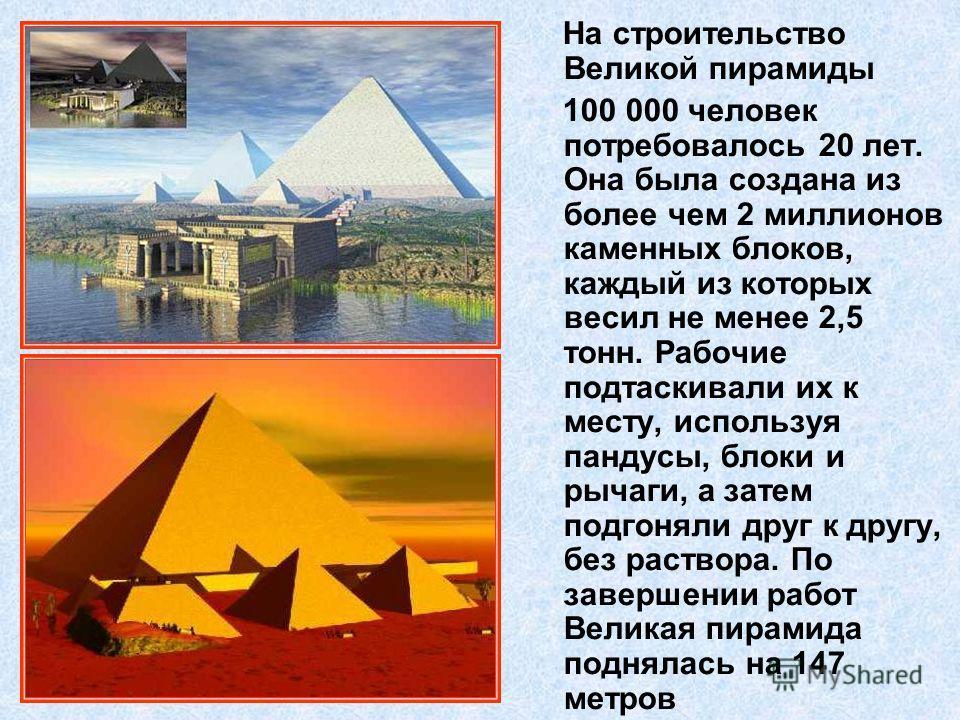 Великая пирамида в Гизе Великая пирамида была построена как гробница Хуфу или Хеопса. Он был одним из фараонов древнего Египта. Гробница была завершена в 2580 году до н.э. Позднее в Гизе было построено ещё две пирамиды, для сына и внука Хуфу, и меньш