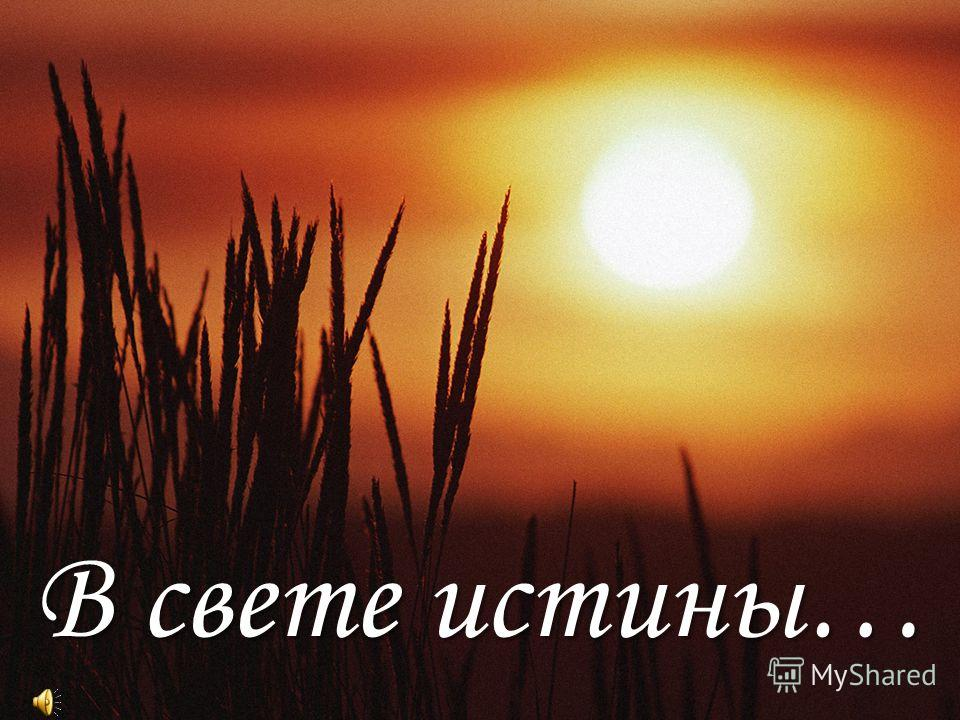 В свете истины…