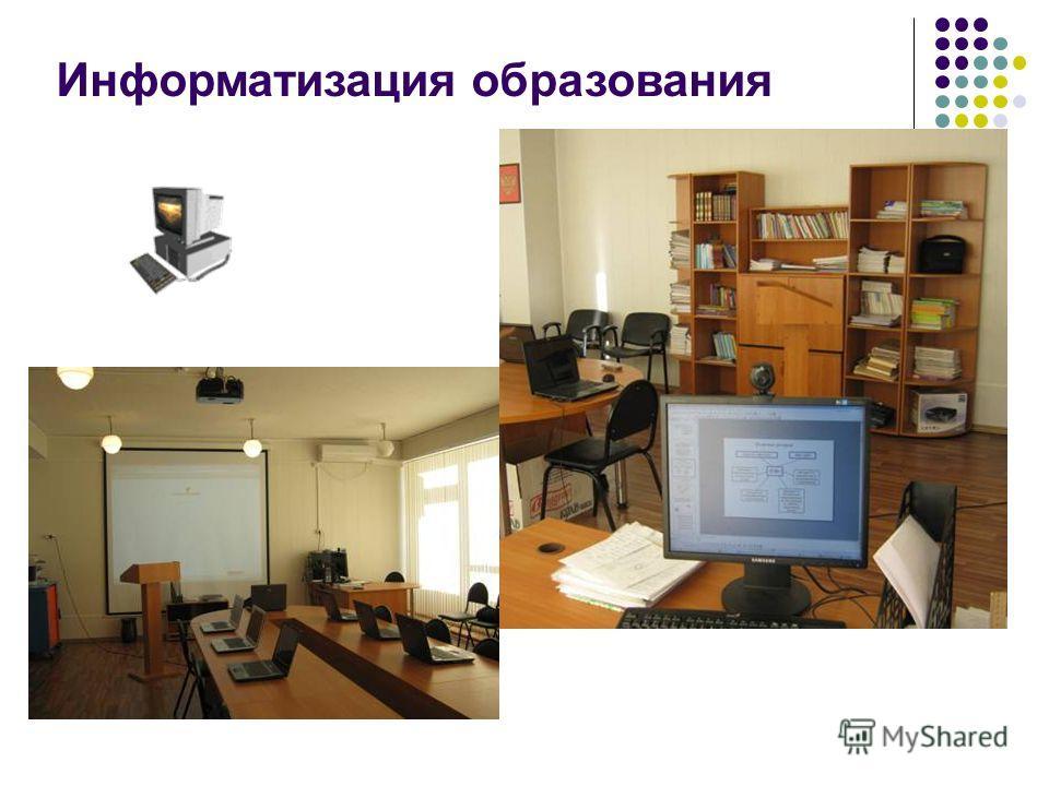 Информатизация образования