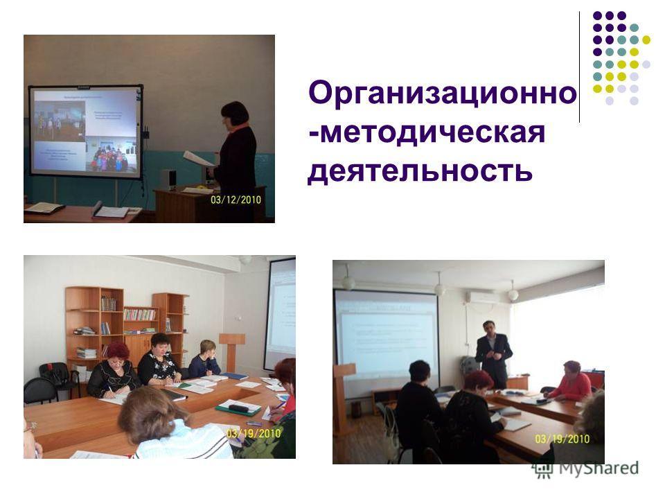 Организационно -методическая деятельность
