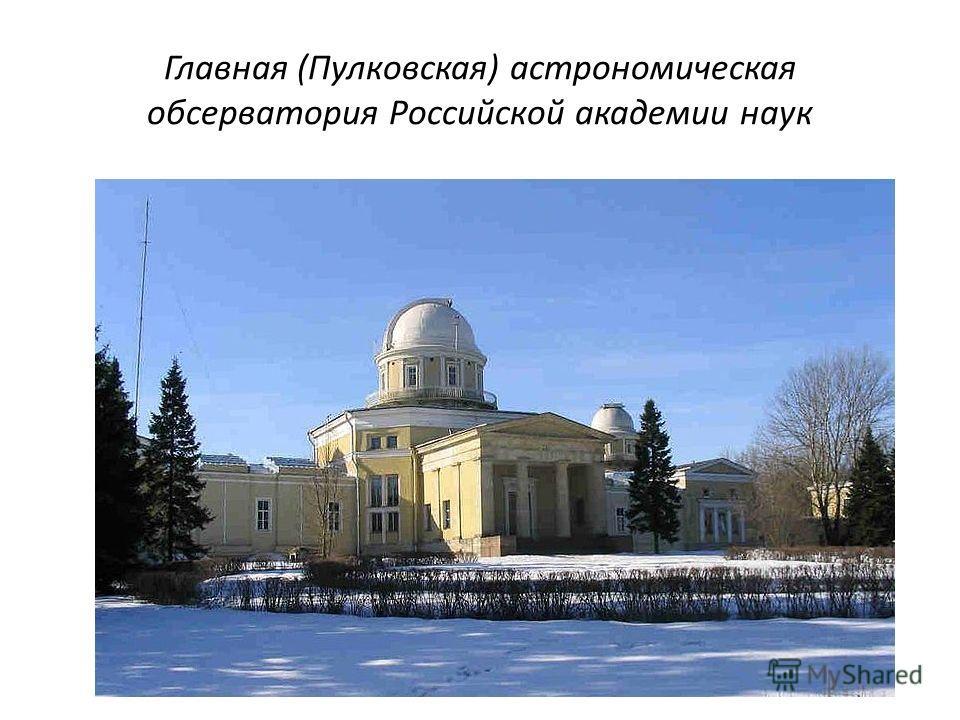 Главная (Пулковская) астрономическая обсерватория Российской академии наук
