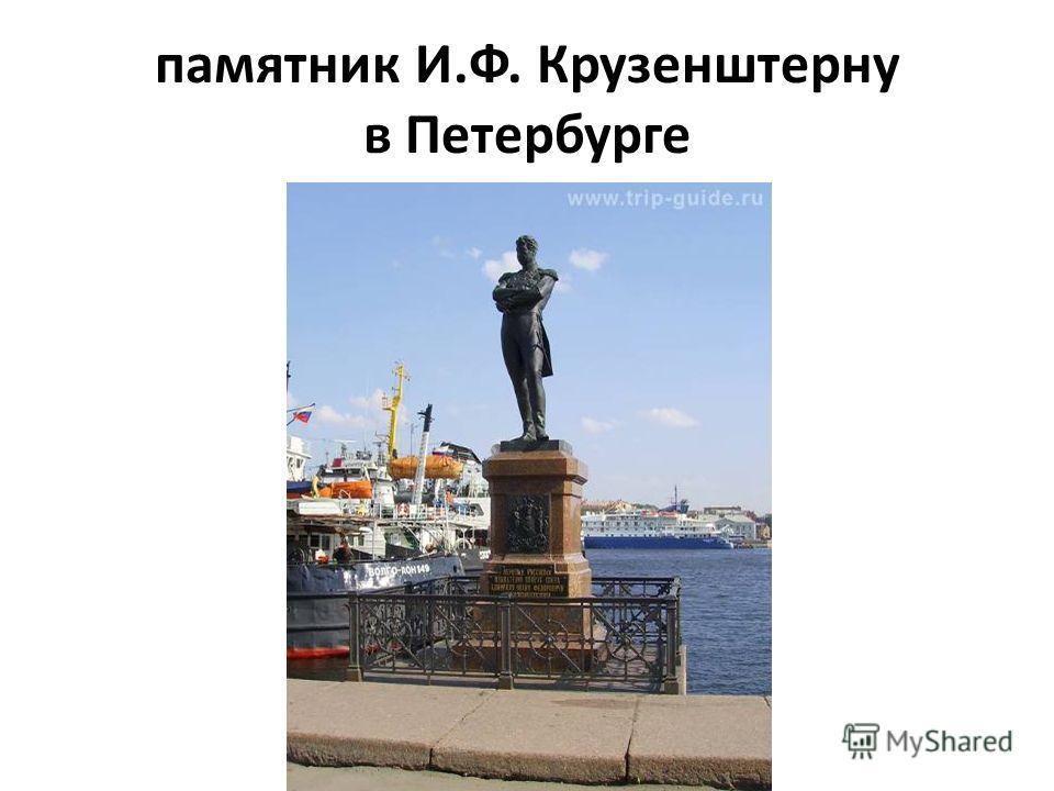 памятник И.Ф. Крузенштерну в Петербурге