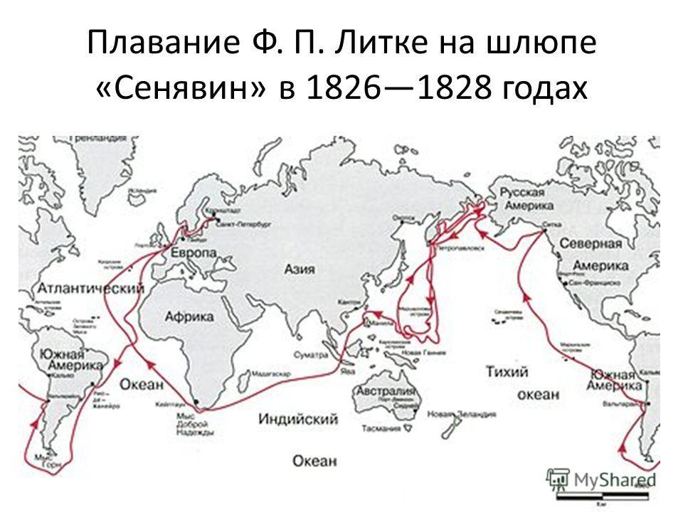 Плавание Ф. П. Литке на шлюпе «Сенявин» в 18261828 годах