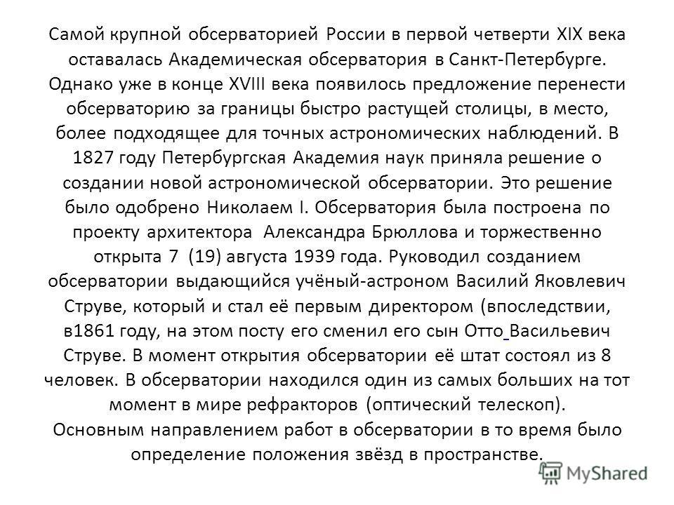 Самой крупной обсерваторией России в первой четверти XIX века оставалась Академическая обсерватория в Санкт-Петербурге. Однако уже в конце XVIII века появилось предложение перенести обсерваторию за границы быстро растущей столицы, в место, более подх