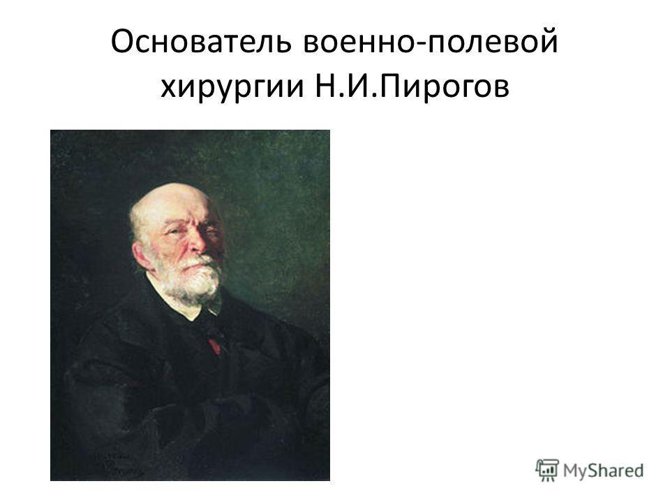 Основатель военно-полевой хирургии Н.И.Пирогов