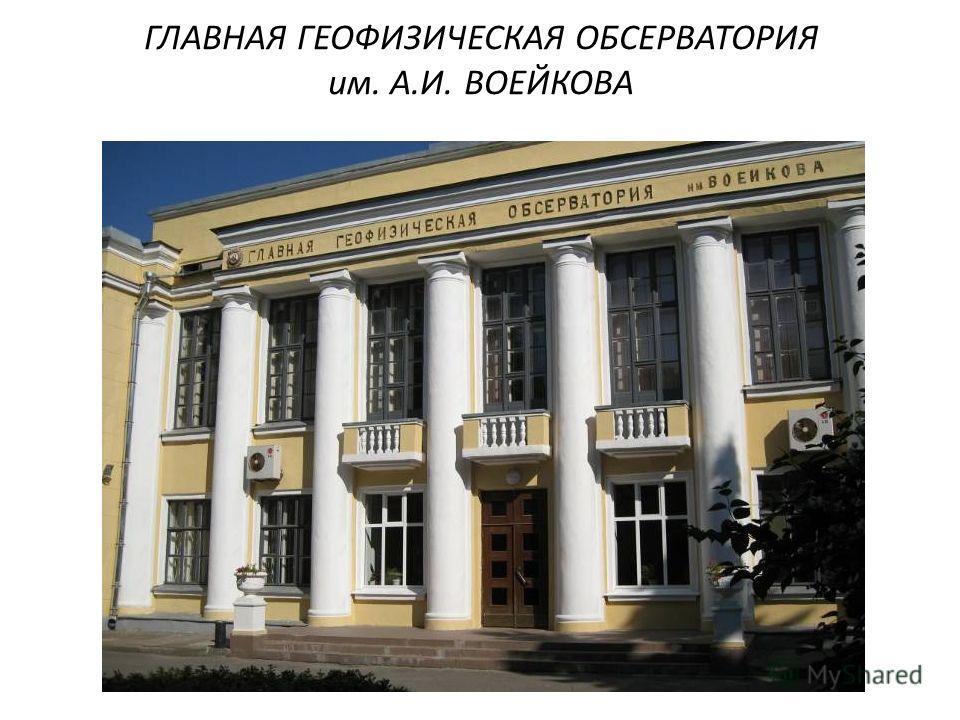ГЛАВНАЯ ГЕОФИЗИЧЕСКАЯ ОБСЕРВАТОРИЯ им. А.И. ВОЕЙКОВА