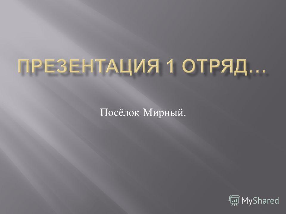 Посёлок Мирный.