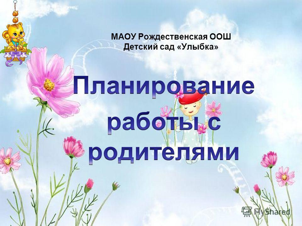 МАОУ Рождественская ООШ Детский сад «Улыбка»