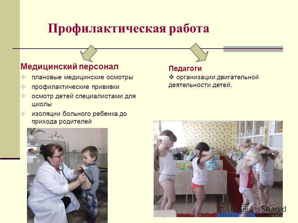Профилактическая работа Медицинский персонал плановые медицинские осмотры профилактические прививки осмотр детей специалистами для школы изоляции больного ребенка до прихода родителей Педагоги организации двигательной деятельности детей.