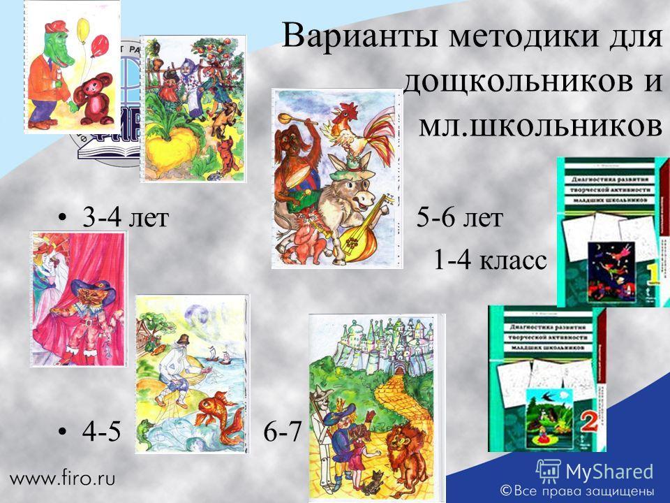 Варианты методики для дошкольников и мл.школьников 3-4 лет 5-6 лет 1-4 класс 2 4-5 6-7