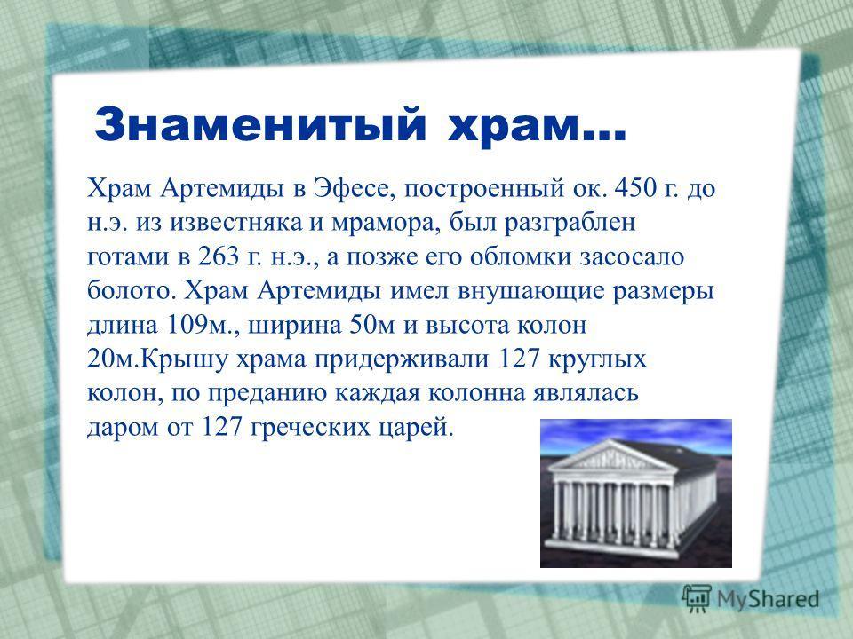 Теперь вспомним о Древнегреческом боге… Храм, в котором находился этот шедевр Фидия, был построен из мрамора, крышу придерживали широкие колоны по 2 м. в ширину и по 10 м. в высоту. Длина 64 м, ширина храма 27 м., общая площадь около 1728 м. кв. Вход