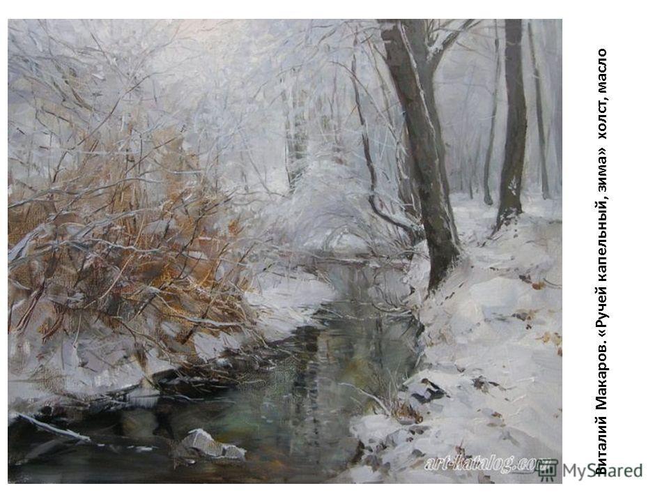 Виталий Макаров. «Ручей капельный, зима» холст, масло