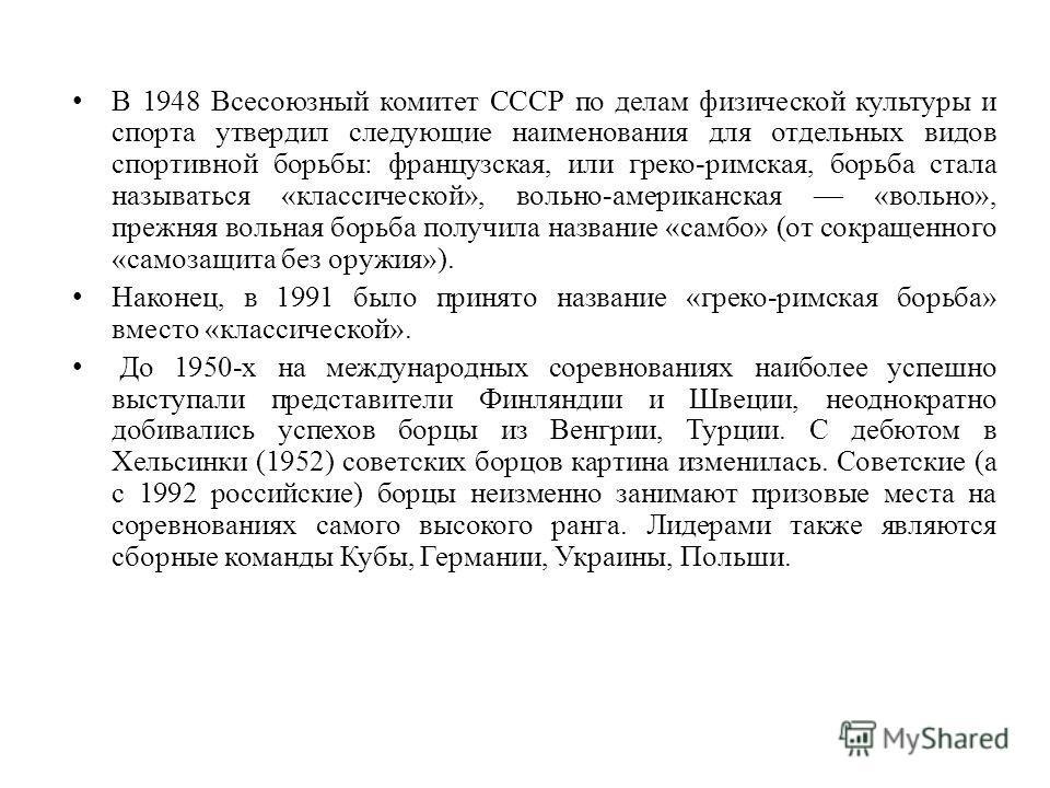 В 1948 Всесоюзный комитет СССР по делам физической культуры и спорта утвердил следующие наименования для отдельных видов спортивной борьбы: французская, или греко-римская, борьба стала называться «классической», вольно-американская «вольно», прежняя