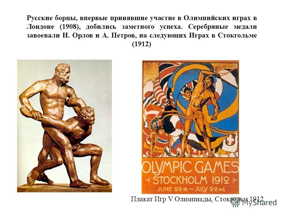 Русские борцы, впервые принявшие участие в Олимпийских играх в Лондоне (1908), добились заметного успеха. Серебряные медали завоевали Н. Орлов и А. Петров, на следующих Играх в Стокгольме (1912) Плакат Игр V Олимпиады, Стокгольм 1912