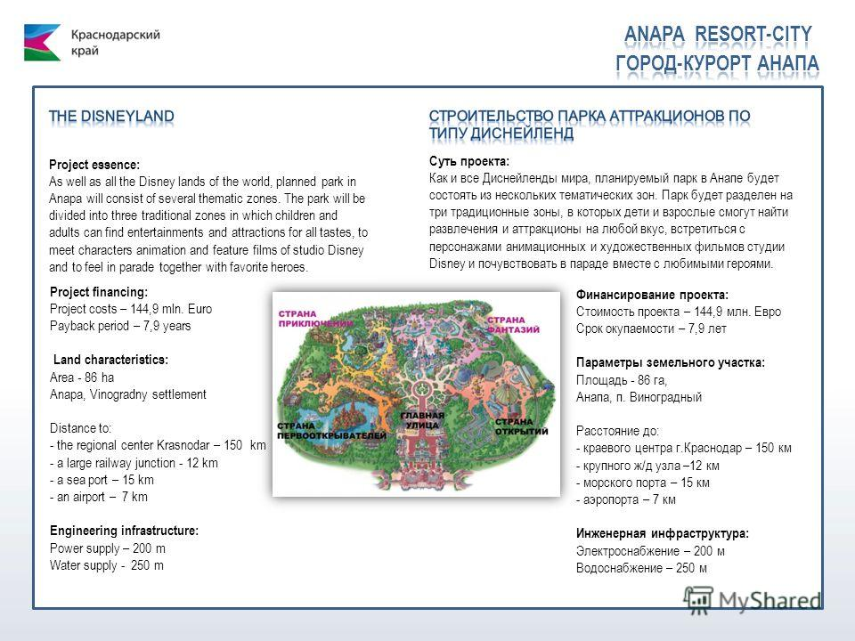 Project essence: As well as all the Disney lands of the world, planned park in Anapa will consist of several thematic zones. The park will be divided into three traditional zones in which children and adults can find entertainments and attractions fo