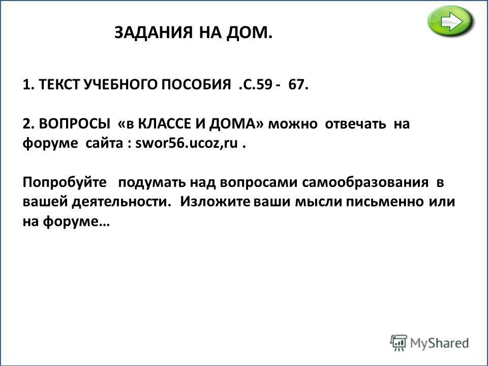 РОЛЬ ОБРАЗОВАНИЯ В УСЛОВИЯХ ИНФОРМАЦИОННОГО ОБЩЕСТВА. evg3097@mail.ru СОВРЕМЕННОЕ ИНФОРМАЦИОННОЕ ОБЩЕСТВО ВЫДВИНУЛО НОВЫЕ ТРЕБОВАНИЯ К ОБРАЗОВАНИЮ ОБЩЕСТВО НЕПРЕРЫВНО МЕНЯЕТСЯ, ИЗМЕНЯЕТСЯ И САМ ЧЕЛОВЕК И ЕГО ОБРАЗОВАНИЕ ТРАДИЦИОННОЕИНДУСТРИАЛЬНОЕ. ПО