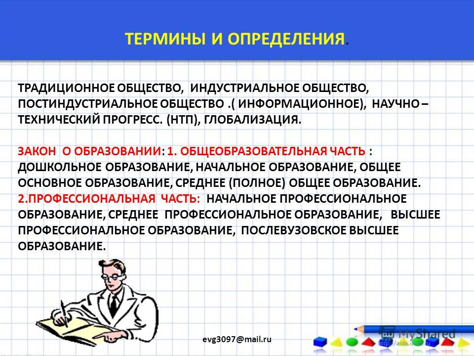 ЦЕЛИ УРОКА evg3097@mail.ru ПРИОРИТЕТНОСТЬ ОБРАЗОВАНИЯ РОЛЬ ОБРАЗОВАНИЯ В УСЛОВИЯХ ИНФОРМАЦИОННОГО ОБЩЕСТВА. ОСНОВНЫЕ ЭЛЕМЕНТЫ ОБРАЗОВАНИЯ В РФ. НЕПРЕРЕРЫВНОСТЬ ОБРАЗОВАНИЯ.