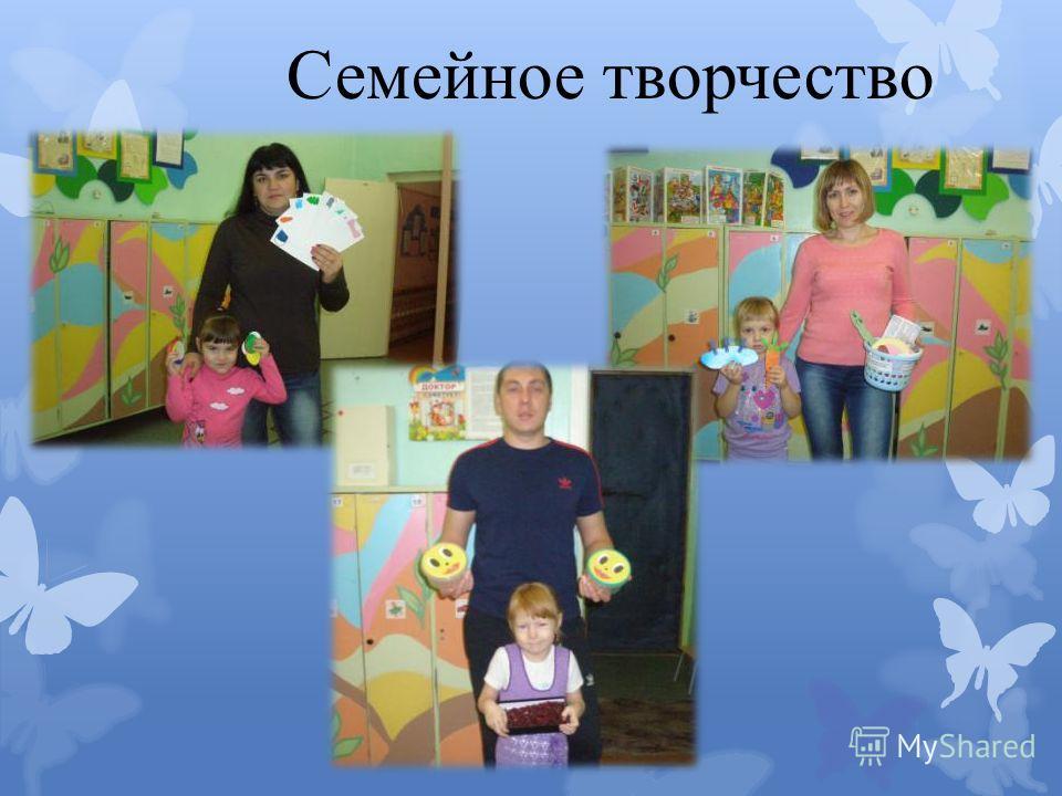 Семейное творчество