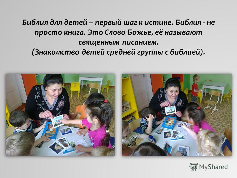 Библия для детей – первый шаг к истине. Библия - не просто книга. Это Слово Божье, её называют священным писанием. (Знакомство детей средней группы с библией).