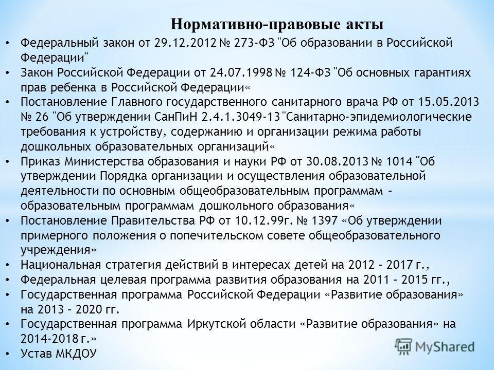 Федеральный закон от 29.12.2012 273-ФЗ