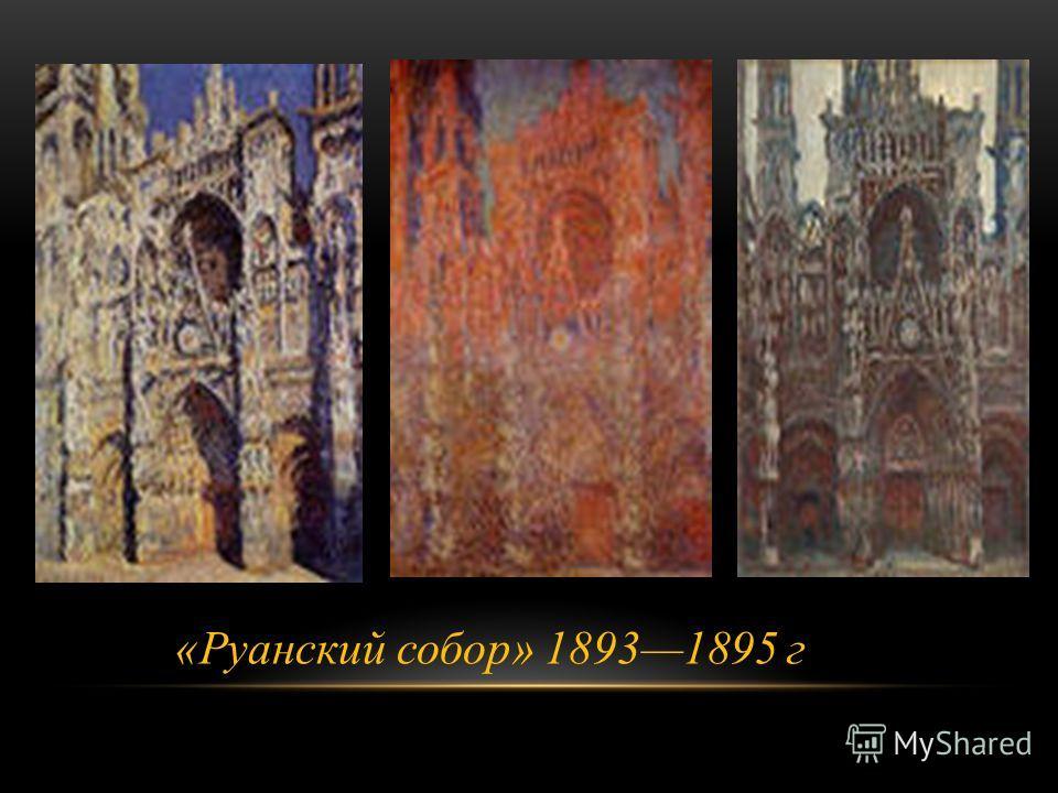 «Руанский собор» 18931895 г
