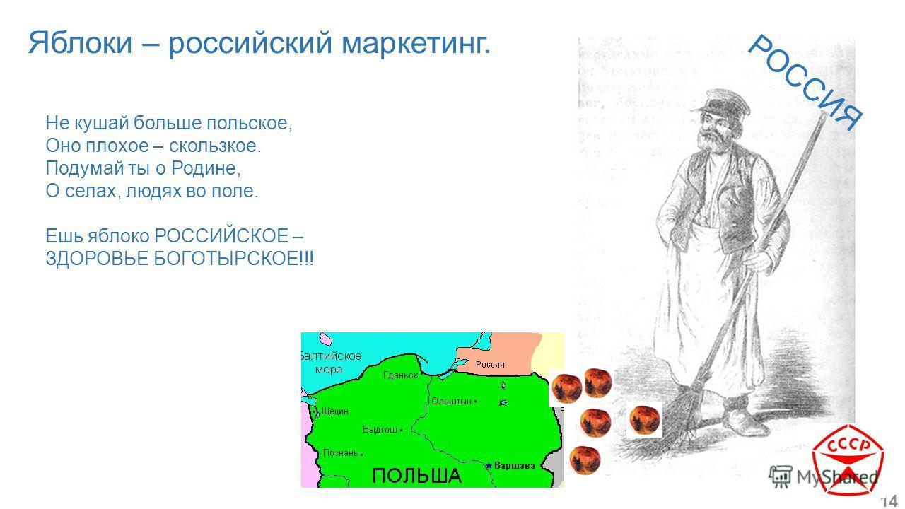 Яблоки – маркетинг по Европейски! 13 «Ешь яблоки на злость Путину!» (Агитрекламма в маршрутном транспорте Варшавы, Польша 2014 г.)