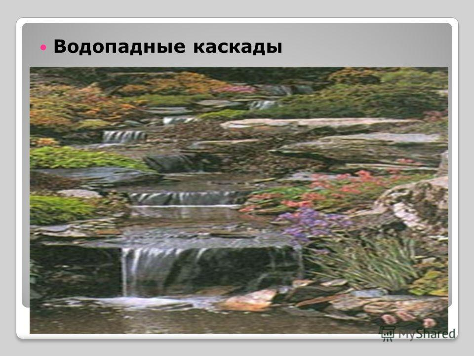 Водопадные каскады